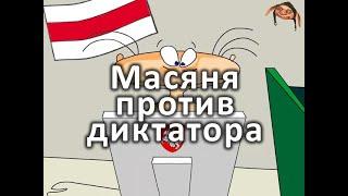 [Dobry Troll] Масяня против диктатора   Беларусь 2021 лукашенко масяня юмор пародия прикол мем