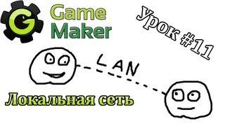 Game Maker Урок #11 -  Локальная сеть