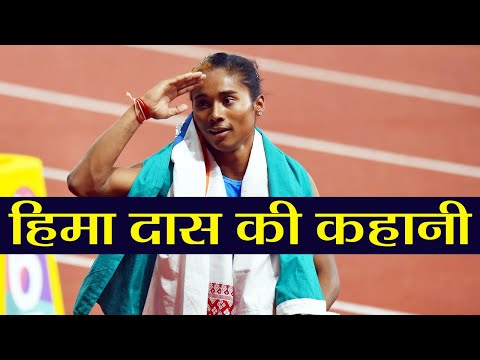 Asian Games 2018: Wonder Girl Hima Das Life Story|वनइंडिया हिंदी