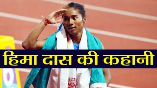 Asian Games 2018: Wonder Girl Hima Das Life story|वनइंडिया हिंदी