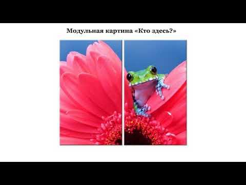 модульные картины цветы купить