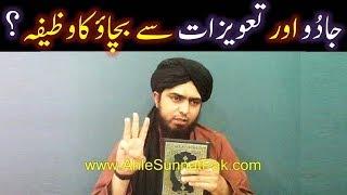 Jado Tona, Jinnat-o-Taweezat, Amraz-o-Haadsat aur Nazer-e-Badd ka 3-Saheh SUNNAT WAZA'IF say ELAJ