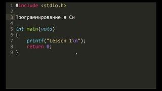 №1.Программирование на Си: Системы исчисления, двоичный код