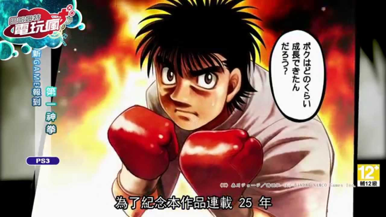 《第一神拳 Fighting Spirit THE FIGHTING!》已上市遊戲介紹 - YouTube