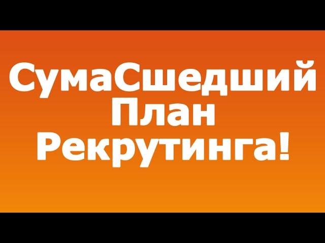 СумаСшедший План Рекрутинга (Вебинар Кирилла Лейциховича)
