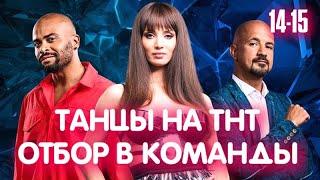 Танцы на ТНТ 6 сезон 14-15 выпуск Отбор в команды. Анонс