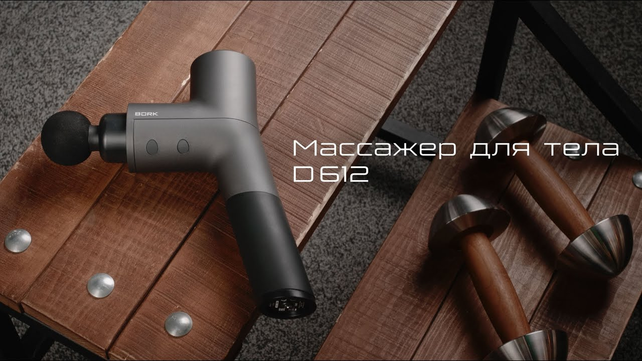 Борк фитнес массажер принцип работы вакуумного упаковщика камерного типа