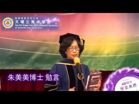 大埔三育中學-60周年畢業典禮 [朱美美博士勉言]
