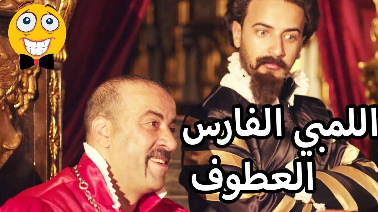 قصة اللمبي الفارس العطوف والامير الساحر- نصف ساعة من الضحك
