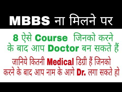 what is a medical degree called