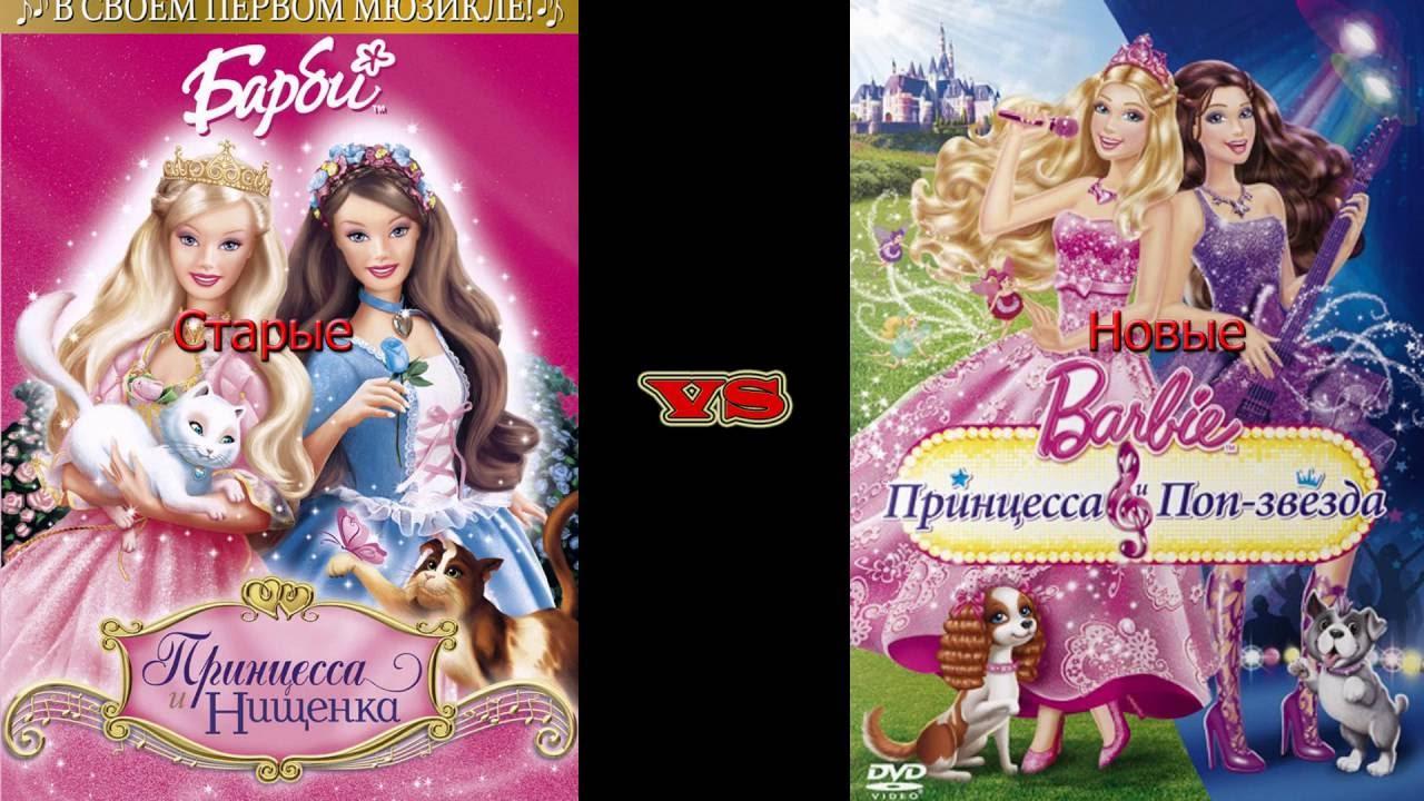 barbi-pop-printsessa-smotret-onlayn