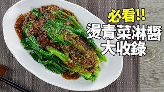 【1mintips】喜歡燙青菜?好消息!必學青菜淋醬大收錄!必收藏!