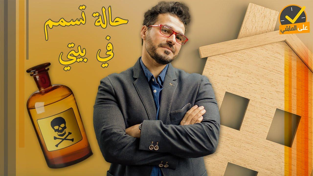 ١٧٥- حالة تسمم في بيتي/ دروس مستفاده تنقذ حياة عائلتك/ علي الماشى