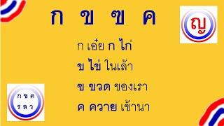 "Thai alphabet ""How to remmember?""  ก-ค T1"