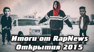 Итоги от RapNews - Открытия 2015
