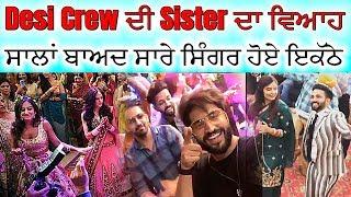 Desi Crew di Sister di Marriage te ਪਈ ਖੱਪ   Sari Industry Hoi Ikathi