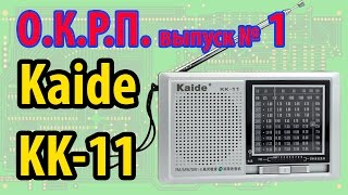 Kaide KK-11 Обзор радиоприемника   (безнадега)