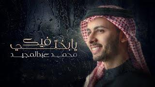 محمد عبدالمجيد -  يا بختي فيك (حصرياً) | 2020