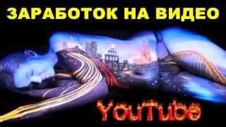 быстрый заработок в интернете без вложений в украине