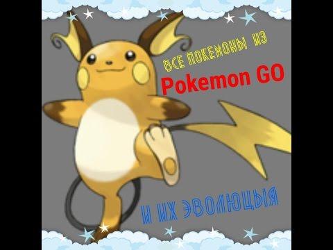 Все покимоны, и их названия, и их эволюцыя из игры Pokemon Go (покимон го) #1