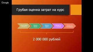 Монетизация в электронном обучении. Часть 1.  MOOC- платный сертификат
