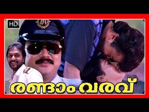 Randam Varavu | Malayalam Super Hit Full Movie | Jayaram & Rekha