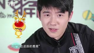 大写加粗的直男刘昊然,也有被撩到脸红的时候 |《瓣嘴3》第21期