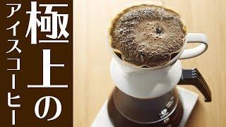 簡単!美味しいアイスコーヒーの作り方