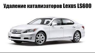 Ремонт и замена катализаторов Lexus LS600 на пламегасители