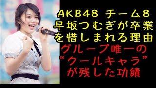 AKB48 チーム8の早坂つむぎ(山形代表)が3日、秋葉原のAKB48劇場で開催...