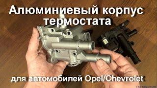 Алюминиевый корпус термостата для Opel/Chevrolet с Aliexpress. Стоит ли покупать?