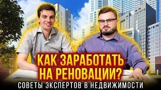 КАК ЗАРАБОТАТЬ НА РЕНОВАЦИИ? Инвестиции в недвижимость по реновации. Плюсы и минусы