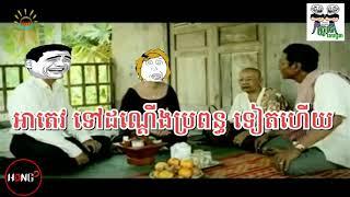 វគ្គថ្មី អាតេវ ទៅដណ្ដឹង ប្រពន្ធទៀតហើយ funny video by The Troll Cambodia   YT KHMER UPLOAD