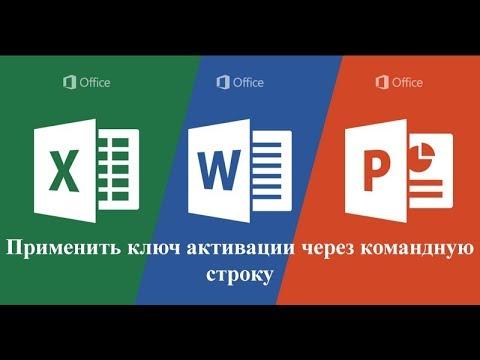 Как узнать ключ office 2016