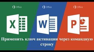 Как правильно применить ключ активации Microsoft Office