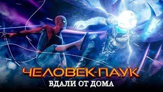 Человек-паук 2: Вдали от дома [Обзор] / [Трейлер на русском]