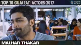 top 10 Gujarati film actors in 2017...2017 માં ટોચના 10 ગુજરાતી ફિલ્મ અભિનેતાઓ ...