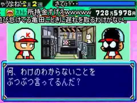 コメ付き)パワポケ3 vs亀田&(1...