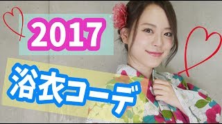 2017浴衣コーデ♡ 〜今年初浴衣着てみました!〜