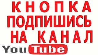 Как Сделать Добавить Кнопку Подписаться на Youtube Канал, Кнопка Подписки в Видео на Youtube Канале