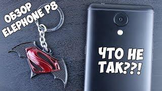 ЧТО СКРЫВАЕТ Elephone P8? ЧТО-ТО ТУТ НЕ ТАК! Обзор нового камерофона от ELEPHONE. Отзыв