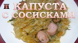 Вкусная тушеная капуста с сосисками. Очень простой и быстрый рецепт.