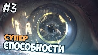 Deus Ex: Mankind Divided прохождение на русском - СУПЕР СПОСОБНОСТИ - Часть 3