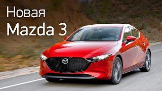 Новая Mazda 3 на первом тест-драйве