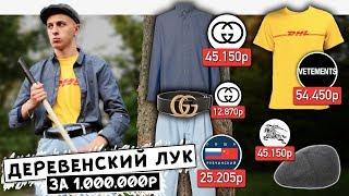 ДЕРЕВЕНСКИЙ ЛУК за 1.000.000p
