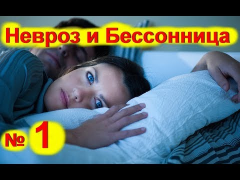 Бессонница и неврозы ! Как лечиться от бессонницы -лечение народными средствами - № 1