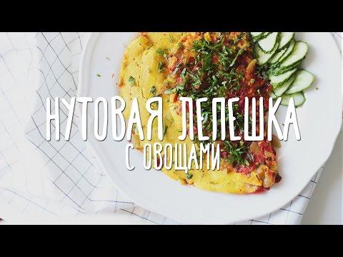 Нутовая лепешка с овощами   Нутовый омлет   Неделя завтраков!   Веганский рецепт - Простые вкусные домашние видео рецепты блюд