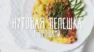 Нутовая лепешка с овощами | Нутовый омлет | Неделя завтраков! | Веганский рецепт