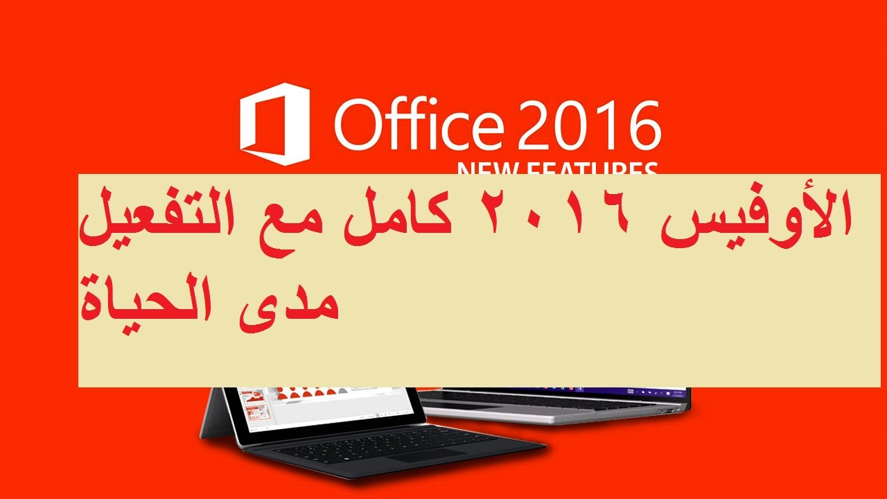 how to make office 2010 default over 2016