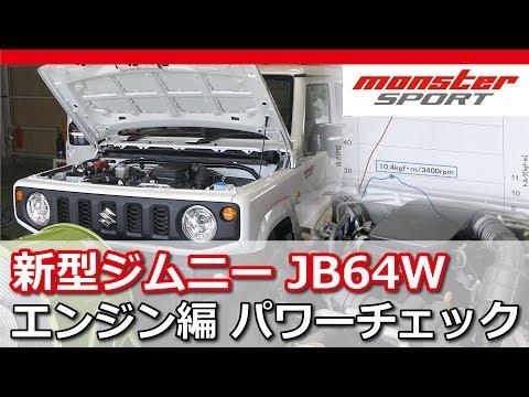 新型ジムニー[JB64W] エンジン編 パワーチェック モンスタースポーツ[MONSTER SPORT ALL JIMNY]